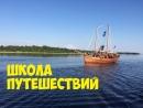 """Корабелы Прионежья. Вторая летняя смена  """"Школа путешествий""""."""
