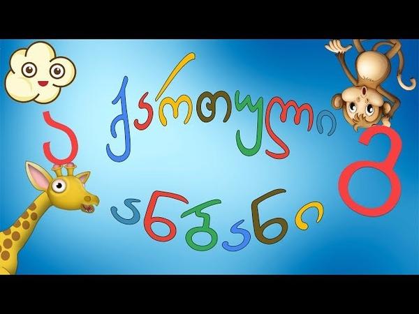 ქართული ანბანი პატარებისთვის, ვისწავლოთ 430
