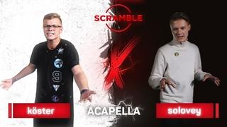 Scramble Battle (сезон 2): Solovey X Köster