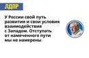 Владимир Жириновский фото #33