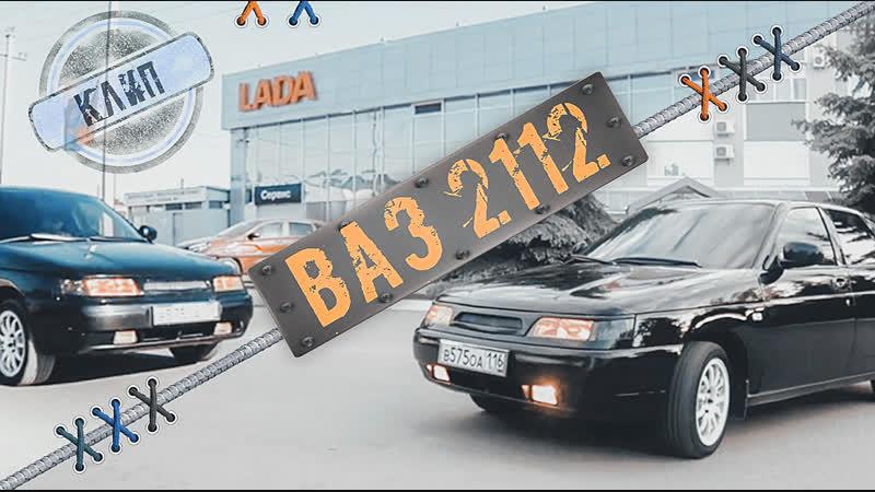 ВАЗ 2112 на стиле катит / 2PAC - LEGENDARY