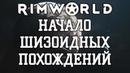 Начало Шизоидных похождений! Rimworld 1.0 - Прохождение игры на русском
