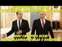 Экстренно Грудинин выиграл выборы 2018 На Путин и Медведева подали в Верховный ПОКА НЕ УДАЛИЛИ