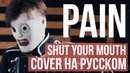 Pain - Shut your mouth cover на русском by Radio Tapok