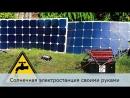 ✅Солнечная электростанция своими руками 💡 Подробная инструкция сборки !