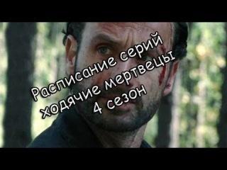 Расписание The Walking Dead ходячие мертвецы 4 сезон 9 10 11 12 13 14 15 16 серия