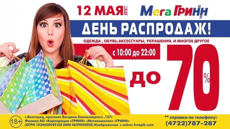 12 мая День Распродаж в МегаГРИНН