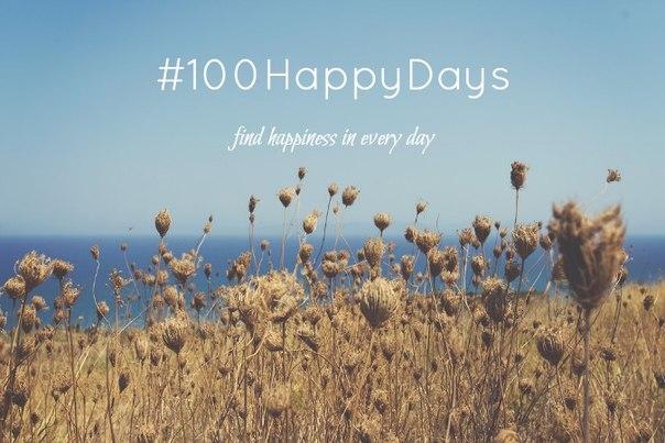 100 дней счастья - фото 2