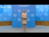 Брифинг Марии Захаровой