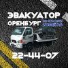 Эвакуатор в Оренбурге Спец Буксир