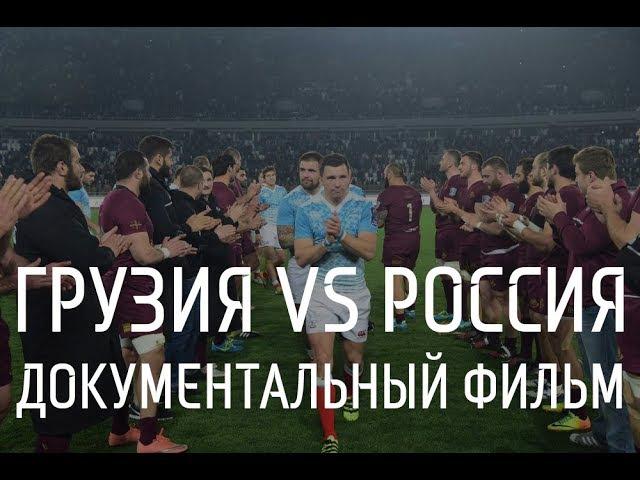 Документальный фильм Грузия Россия регби