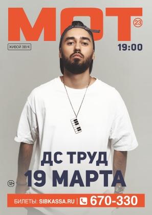 Афиша Иркутск МОТ / 19 марта / Иркутск