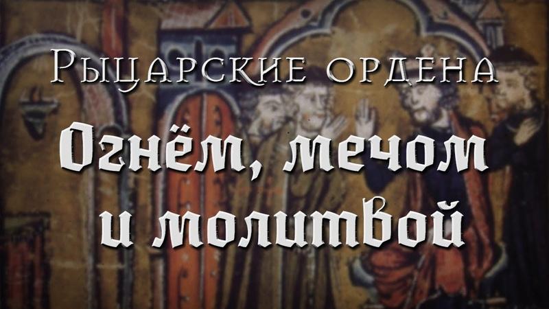 Федор Лисицын Рыцарские ордена Огнём мечом и молитвой