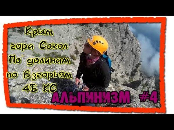 Альпинизм 4 Крым гора Сокол По долинам по взгорьям 4Б май 2017г