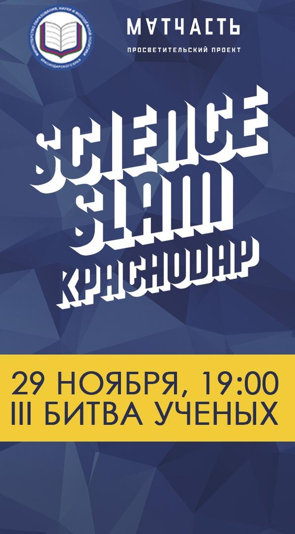 Афиша Краснодар Третий Science Slam в Краснодаре 29.11.18