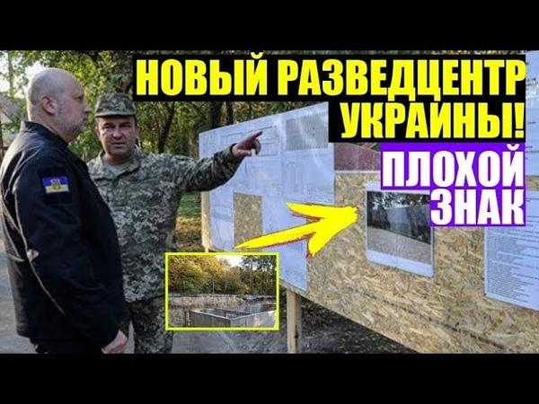 Милитаризация Украины: Строительство Разведцентра на Украине вызывает тревогу!