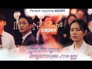 [Mania] 16/16 [720] Красивая нуна, покупающая мне еду / Pretty Sister Who Buys Me Food