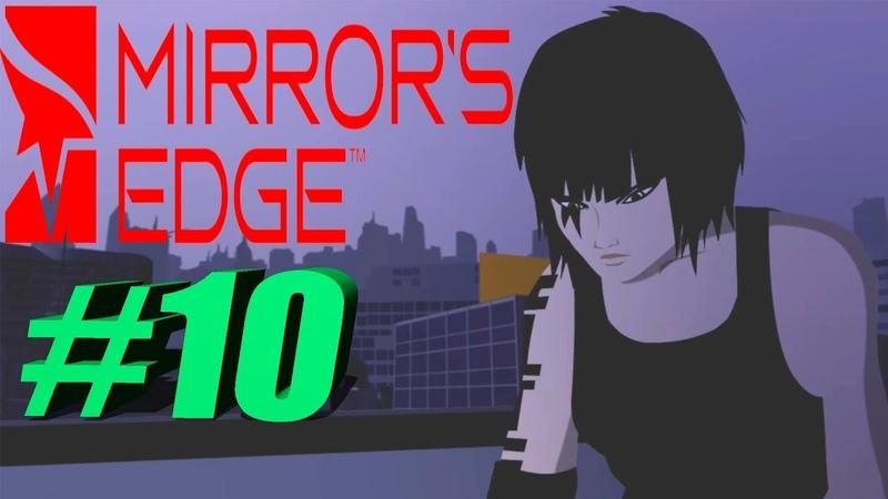 Mirrors Edge►Прохождение►Часть № 10► Зеркальные Сады .