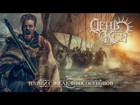 День Кси (Ksi Day) - Парни с Железных Островов (Guys from the Iron Islands)