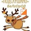 Подслушано Ориентирование в Белгороде