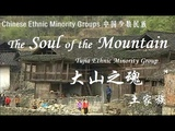 The Soul of the Mountain -Tujia Ethnic Minority Group