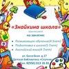 "Детский центр ""Знайкина школа"": развитие ребенка"