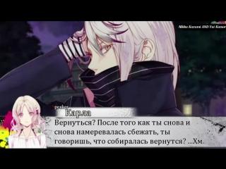 「DIABOLIK LOVERS DARK FATE」 Карла Тсукинами, Maniac 5. (Русские субтитры)