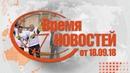 Время Новостей от 18.09.18