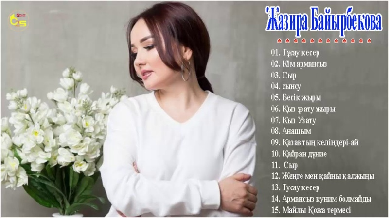 лучшая коллекция песен Жазира Байырбекова 2018