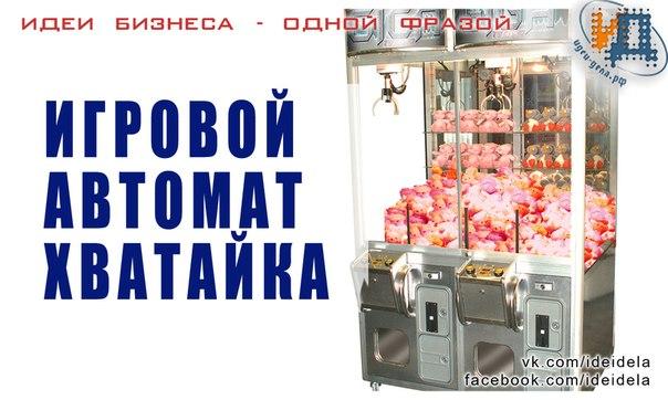 Игровые автоматы кран-машина спб неизвестная рулетка секреты казино дмитрий кухаренко