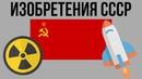 7 ИЗОБРЕТЕНИЙ СССР, изменивших МИР