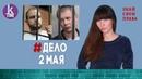 Крайние в Одесской трагедии. История Мефедова и Долженкова - 31 Знай свои права