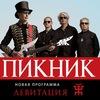 Концерт группы Пикник в Белгороде