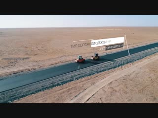Ликвидация грунтового разрыва в Калмыкии