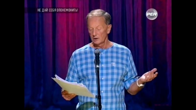 Михаил Задорнов - Не дай себя опокемонить.2014.SATRip