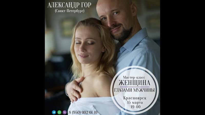 Александр Гор в Красноярске Женщина Глазами Мужчины