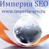 SEO поисковое продвижение сайтов