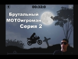 Брутальный МОТОигроман в (Bike rider 2 Armageddon и Night racer)