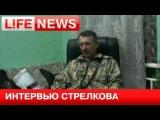 Первое интервью Стрелкова после прорыва из Славянска