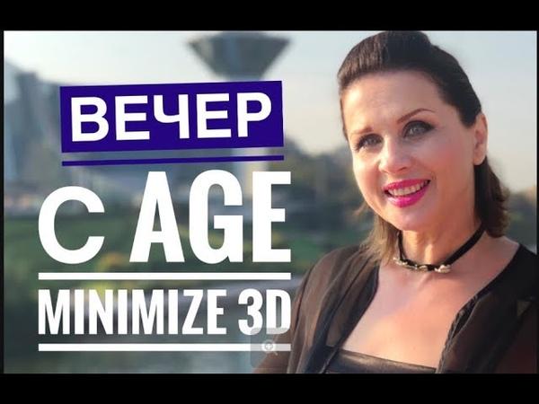 Домашний УХОД за кожей ВЕЧЕРОМ с новым TIMEWISE® «ЧУДО-НАБОР» AGE MINIMIZE 3D™ 50. MARYKAY.