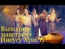 ПОРА! Кто ГОТОВЫЕ - ВЫХОДИТЕ НАВСТРЕЧУ ХРИСТУ! - Виталий Медведев