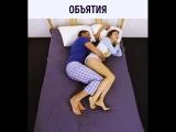 Что говорит о ваших отношениях поза, в которой вы спите.