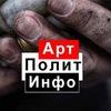 АртПолитИнфо — искусство политических новостей