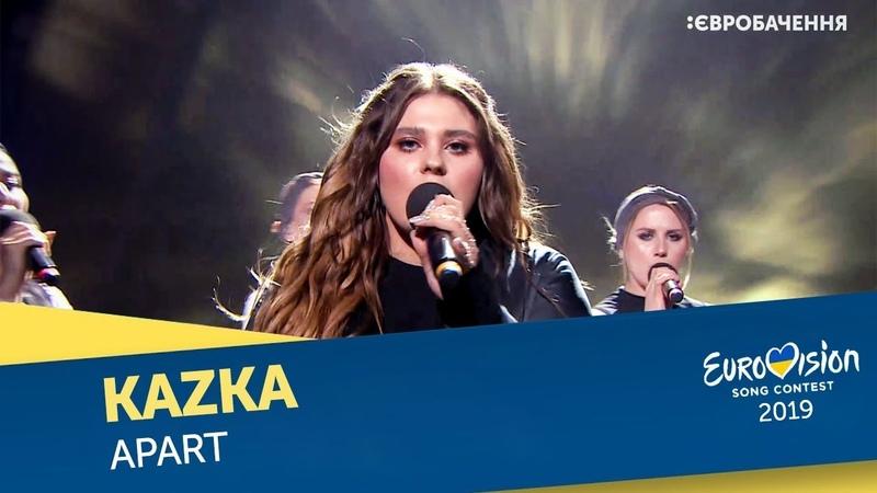 KAZKA – Apart. Другий півфінал. Національний відбір на Євробачення-2019