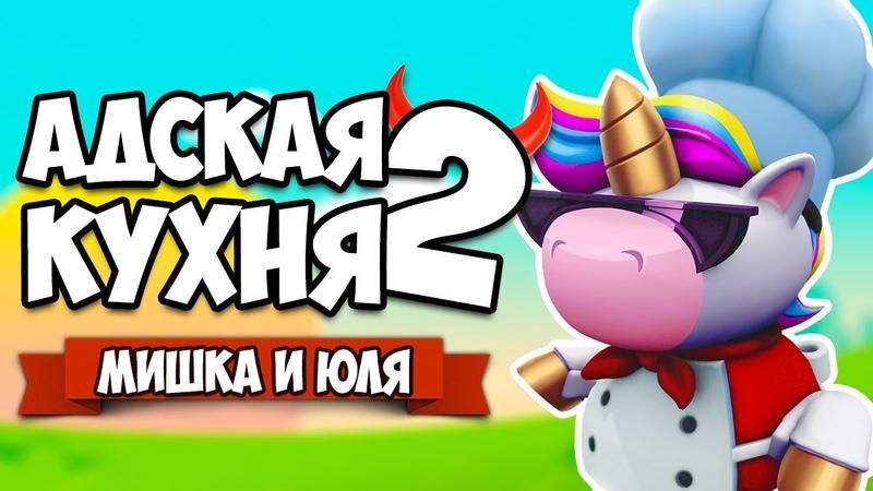 Overcooked 2 ♦ АДСКАЯ КУХНЯ ВОЗВРАЩЕНИЕ ЛЕГЕНДЫ