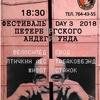 Фестиваль Петербургского Андеграунда l Day 3