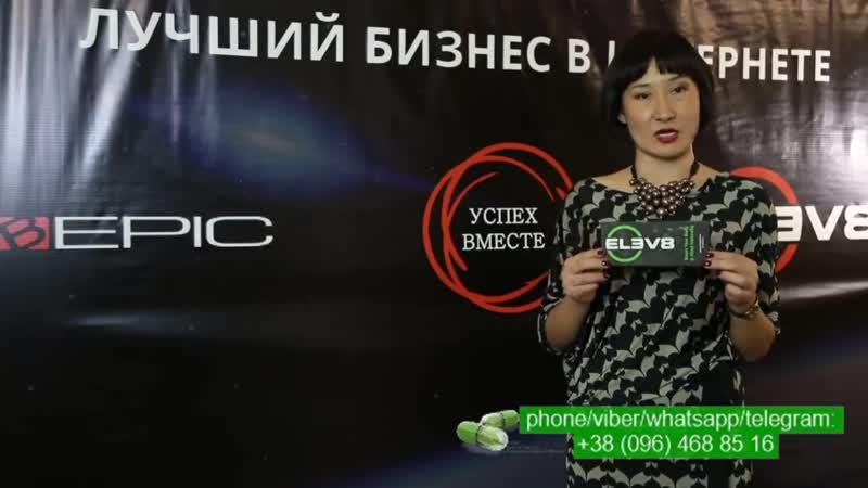 Bepic Elev8 результат Раднаева Татьяна