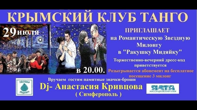 Романтическая Звездная Милонга Крымского Клуба Танго