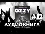 Ozzy Osbourne - Я - Оззи. Аудиокнига #12 Глава шестая 12