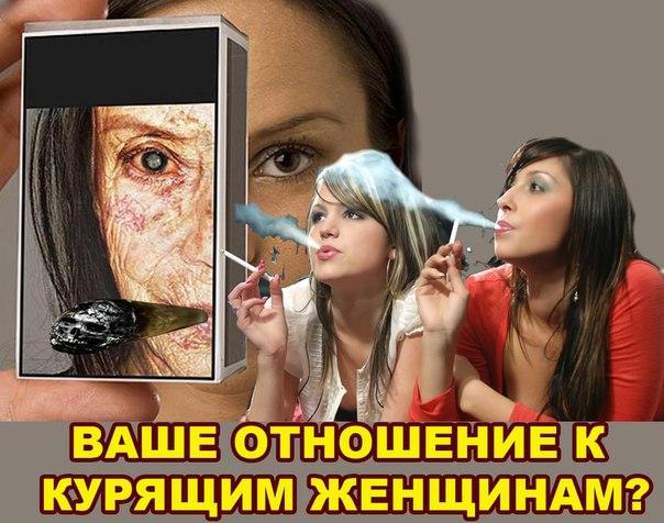 Мое отношение к курящим девушкам